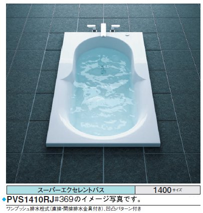 TOTO バスタブ スーパーエクセレントバスPVI1410_JK●1400×850×620mm ●エアブロー2 ●排水栓 ワンプッシュ式