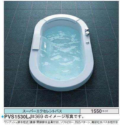 TOTO バスタブ スーパーエクセレントバスPVI1530_JK●1550×900×655mm ●エアブロー2 ●排水栓 ワンプッシュ式