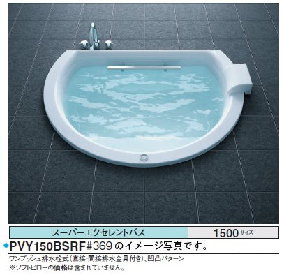 TOTO バスタブ スーパーエクセレントバスPVK150BQ_F●1500×1150×620mm ●魔法びん浴槽ライト ●ブローバスSX2 ●握りバー 1本
