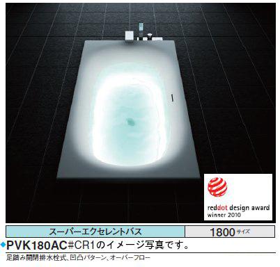 TOTO バスタブ スーパーエクセレントバスPVK180AC ●クリスタルスノー(#CR1)●1800×950×600mm ●エプロンなし ●排水栓 足踏み開閉