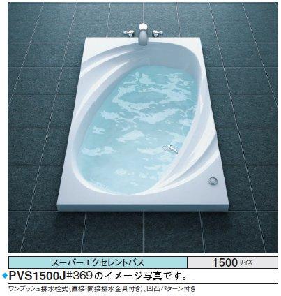 TOTO バスタブ スーパーエクセレントバスPVM1500JK_S ●ステラパール(#SPW)●1500×900×620mm ●エアブロー2 ●水中照明3 ●排水栓 ワンプッシュ式