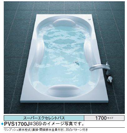 TOTO バスタブ スーパーエクセレントバスPVM1700JK_S ●ステラパール(#SPW)●1700×1000×600mm ●エアブロー2 ●水中照明3 ●排水栓 ワンプッシュ式