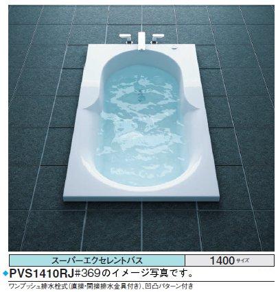 TOTO バスタブ スーパーエクセレントバスPVS1410_J_S ●ステラパール(#SPW)●1400×850×620mm ●排水栓 ワンプッシュ式