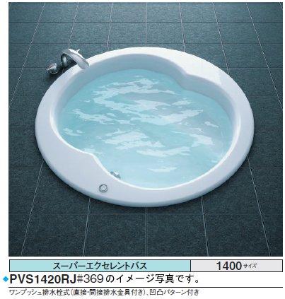 TOTO バスタブ スーパーエクセレントバスPVS1420_J_S ●ステラパール(#SPW)●1400×1400×610mm ●排水栓 ワンプッシュ式