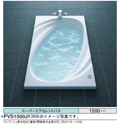 TOTO バスタブ スーパーエクセレントバスPVS1500J●1500×900×620mm ●排水栓 ワンプッシュ式