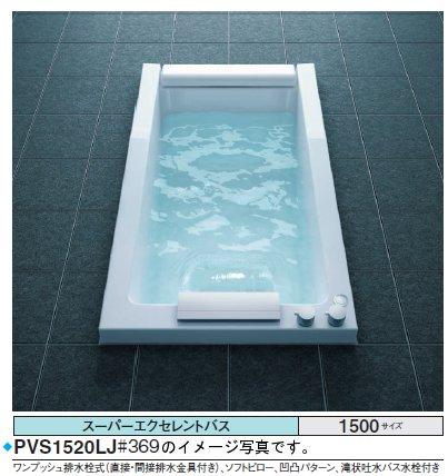 TOTO バスタブ スーパーエクセレントバスPVS1520_J_S ●ステラパール(#SPW)●1500×850×655mm ●排水栓 ワンプッシュ式