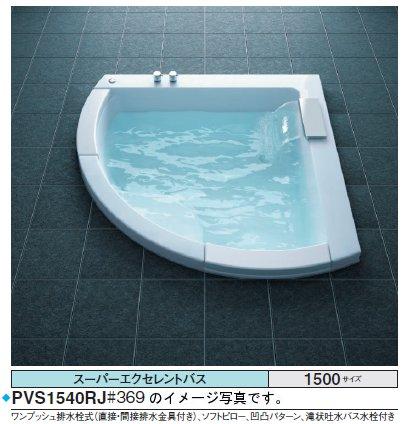 TOTO バスタブ スーパーエクセレントバスPVS1540_J_S ●ステラパール(#SPW)●1500×1500×670mm ●排水栓 ワンプッシュ式