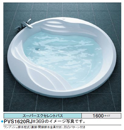 TOTO バスタブ スーパーエクセレントバスPVS1620_J_S ●ステラパール(#SPW)●1600×1600×550mm ●排水栓 ワンプッシュ式