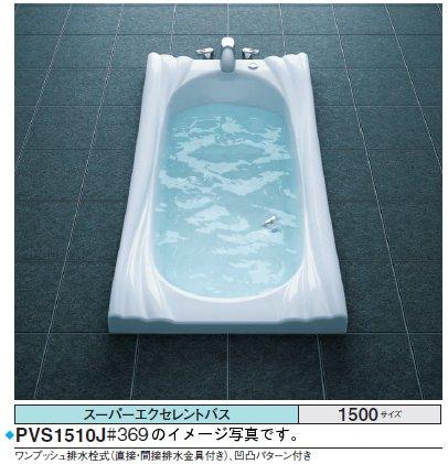 TOTO バスタブ スーパーエクセレントバスPVT1510JK_S ●ステラパール(#SPW)●1500×800×618mm ●ブローバスSX2 ●水中照明3 ●排水栓 ワンプッシュ式
