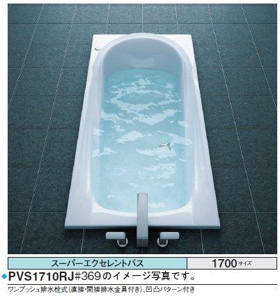 TOTO バスタブ スーパーエクセレントバスPVU1710_JK●1700×800×570mm ●エアブロー2 ●ブローバスSX2 ●排水栓 ワンプッシュ式