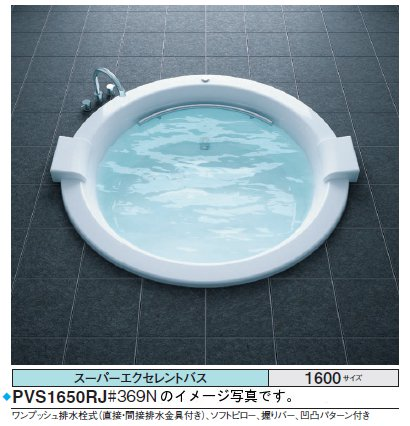 TOTO バスタブ スーパーエクセレントバスPVV1640_JK ●ソフトピロー ブラック●1600×1600×590mm ●ブローバスSX2 ●排水栓 ワンプッシュ式