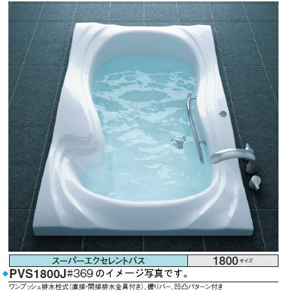 TOTO バスタブ スーパーエクセレントバスPVV1800JK_S ●ステラパール(#SPW)●1800×1100×614mm ●ブローバスSX2 ●排水栓 ワンプッシュ式