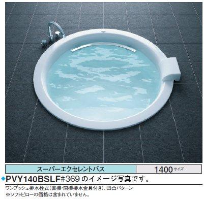 TOTO バスタブ スーパーエクセレントバスPVY140AS_F●1400×1400×620mm ●魔法びん浴槽ライト ●握りバー なし