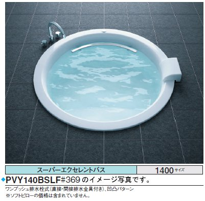 TOTO バスタブ スーパーエクセレントバスPVY140AS_F_S ●ステラパール(#SPW)●1400×1400×620mm ●魔法びん浴槽ライト ●握りバー なし