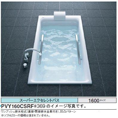TOTO バスタブ スーパーエクセレントバスPVY160AS_F_S ●ステラパール(#SPW)●1600×900×620mm ●魔法びん浴槽ライト ●握りバー なし