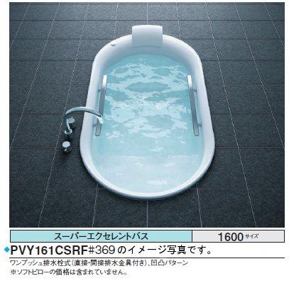 TOTO バスタブ スーパーエクセレントバスPVY161CS_F_S ●ステラパール(#SPW)●1600×900×620mm ●魔法びん浴槽ライト ●握りバー 2本