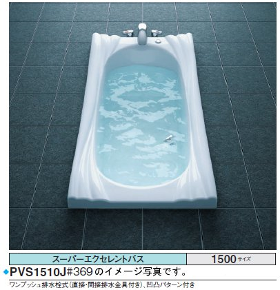 TOTO バスタブ スーパーエクセレントバスPVZ1510JK●1500×800×618mm ●エアブロー2 ●ブローバスSX2 ●水中照明3●排水栓 ワンプッシュ式