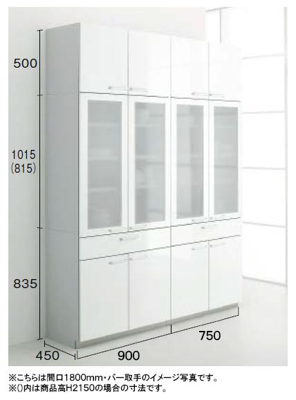 トクラス(旧ヤマハ) システムキッチンBb カップボード(食器棚)扉カラーE・Cシリーズ(全6色)●間口1650mm×高さ2350mm×奥行き450mm●カップボードタイプ