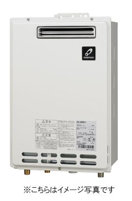 パーパス ガス給湯器GSシリーズGS-2400W-124号 屋外壁掛形 給湯専用オートストップ対応