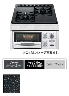 ノーリツ ビルトインコンロコンパクトタイプシリーズ W45cmタイプ グリル付ブラックホーローゴトク・ブラックガラストップ(石目調)シルバーフェイス・有水片面焼N2G13KSSSV