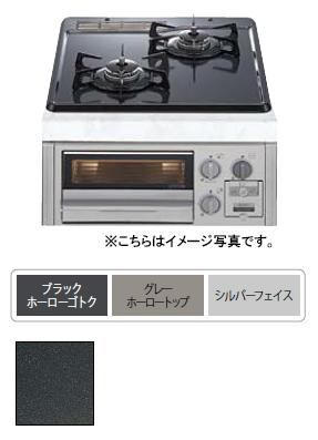 ノーリツ ビルトインコンロコンパクトタイプシリーズ W45cmタイプ グリル付ブラックホーローゴトク・グレーホーロートップシルバーフェイス・無水片面焼N2G15KSQ1SV
