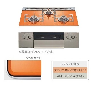ノーリツ ビルトインコンロピアット[マルチグリル]シリーズ(piatto) W75cmタイプグレーホーローゴトク・フラッシュオレンジガラストップシルキーステンレスフェイスN3S09PWASPSTE