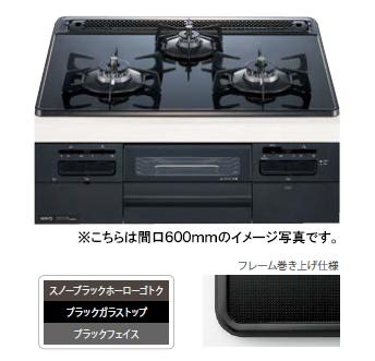 ノーリツ ビルトインコンロファミ スタンダードシリーズ(Fami) W75cmタイプスノーブラックホーローゴトク・ブラックガラストップブラックフェイスN3WQ7RWTS