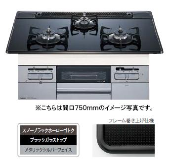 ノーリツ ビルトインコンロファミ スタンダードシリーズ(Fami) W75cmタイプスノーブラックホーローゴトク・ブラックガラストップメタリックシルバーフェイスN3WQ7RWTSSI