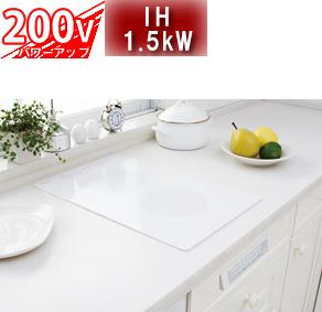 三化工業IHヒーターSIH-B223AL-W●200Vタイプ●IH2口タイプ