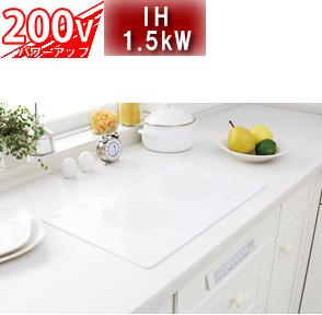 三化工業IHヒーターSIH-B223AW-W●200Vタイプ●IH2口タイプ