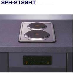 三化工業プレートヒーターSPH-212SHT●200Vタイプ●プレート2口タイプ