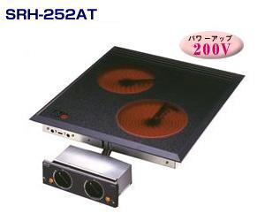 三化工業ハイラジエントヒーターSRH-252AT●200Vタイプ●ラジエント2口タイプ