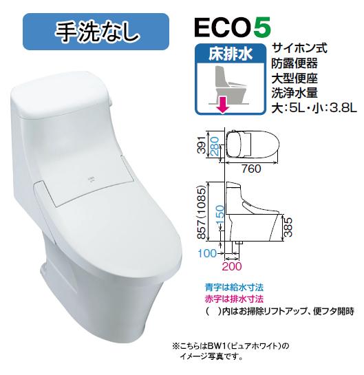 LIXIL(リクシル) INAX アメージュZAシャワートイレ一体型●手洗いなし●床排水 排水芯200mm●ECO5 大5L、小3.8L_BC-ZA20S+DT-ZA251__BC-ZA20S+DT-ZA252_