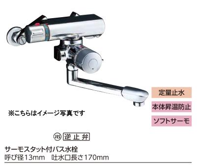 LIXIL(リクシル) INAX 水栓金具●浴室用水栓 壁付タイプ 浴室用●サーモスタット付バス水栓●BF-7340T(一般地用)・BF-7340TN(寒冷地用)