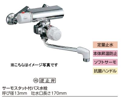 LIXIL(リクシル) INAX 水栓金具●浴室用水栓 壁付タイプ 浴室用●サーモスタット付バス水栓●BF-M340T(一般地用)・BF-M340TN(寒冷地用)