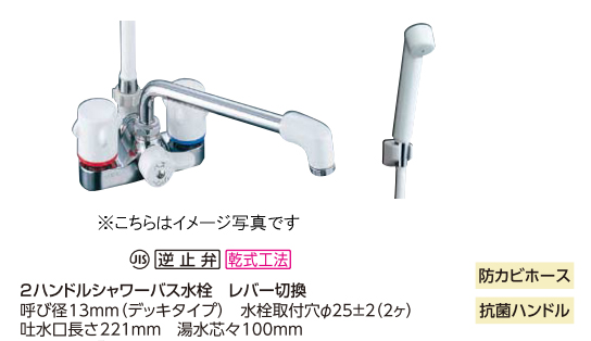 LIXIL(リクシル) INAX 水栓金具●浴室用水栓 デッキタイプ 浴槽・洗い場兼用●2ハンドルシャワーバス水栓 レバー切替●BF-M606(一般地用)・BF-M606-U(寒冷地用)
