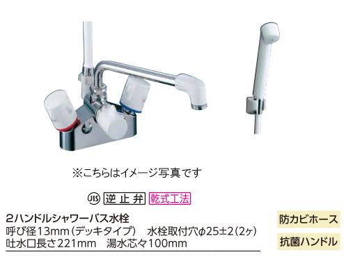 LIXIL(リクシル) INAX 水栓金具●浴室用水栓 デッキタイプ 浴槽・洗い場兼用●2ハンドルシャワーバス水栓●BF-M616H(一般地用)・BF-M616HN(寒冷地用)