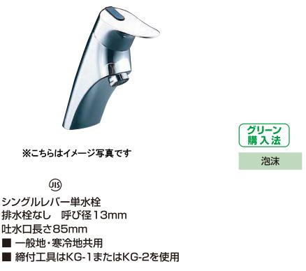 LIXIL(リクシル) INAX 水栓金具●洗面器・手洗器用水栓●シングルレバー単水栓LF-47