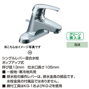 LIXIL(リクシル) INAX 水栓金具●洗面器・手洗器用水栓 EC/センターセットタイプ●シングルレバー混合水栓LF-B350S