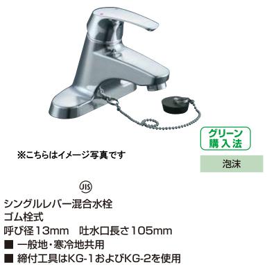 LIXIL(リクシル) INAX 水栓金具●洗面器・手洗器用水栓 EC/センターセットタイプ●シングルレバー混合水栓LF-B355S