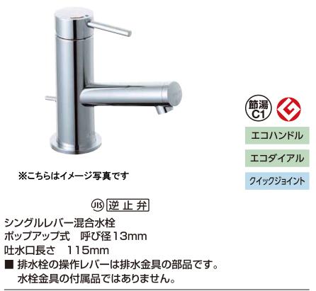 LIXIL(リクシル) INAX 水栓金具●洗面器・手洗器用水栓 FC/ワンホールタイプ●シングルレバー混合水栓●eモダン(エコハンドル)LF-E340SY(一般地用)・LF-E340SYN(寒冷地用)