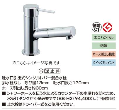 LIXIL(リクシル) INAX 水栓金具●洗面器・手洗器用水栓 FC/ワンホールタイプ●吐水口回転式シングルレバー混合水栓●eモダン(エコハンドル)LF-E345SYC(一般地用)・LF-E345SYCN(寒冷地用)