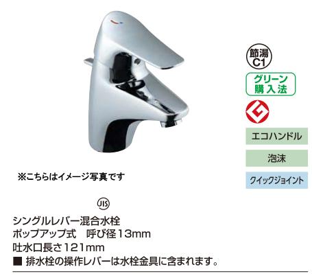LIXIL(リクシル) INAX 水栓金具●洗面器・手洗器用水栓 FC/ワンホールタイプ●シングルレバー混合水栓●ジュエラ(エコハンドル)LF-J340SY(一般地用)・LF-J340SYN(寒冷地用)