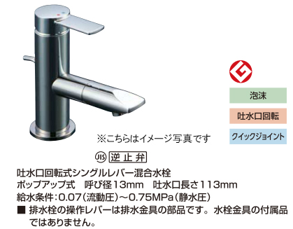 LIXIL(リクシル) INAX 水栓金具●洗面器・手洗器用水栓 FC/ワンホールタイプ●吐水口回転式シングルレバー混合水栓LF-X340SR(一般地用)・LF-X340SRN(寒冷地用)