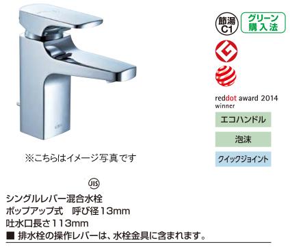 LIXIL(リクシル) INAX 水栓金具●洗面器・手洗器用水栓 FC/ワンホールタイプ●シングルレバー混合水栓●キュビア(エコハンドル)LF-YA340SY(一般地用)・LF-YA340SYN(寒冷地用)