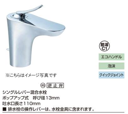 LIXIL(リクシル) INAX 水栓金具●洗面器・手洗器用水栓 FC/ワンホールタイプ●シングルレバー混合水栓●ルナート(エコハンドル)LF-YB340SY(一般地用)・LF-YB340SYN(寒冷地用)