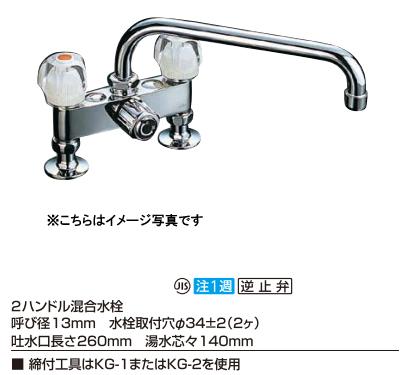 LIXIL(リクシル) INAX 水栓金具●キッチン用水栓 ツーホールタイプ●2ハンドル混合水栓SF-135K(260)-G