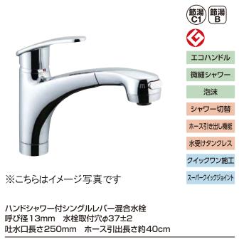 LIXIL(リクシル) INAX 水栓金具●キッチン用水栓 ワンホールタイプ●ハンドシャワー付シングルレバー混合水栓●アウゼ(エコハンドル)SF-A451SYXU(一般地用)・SF-A451SYXNU(寒冷地用)