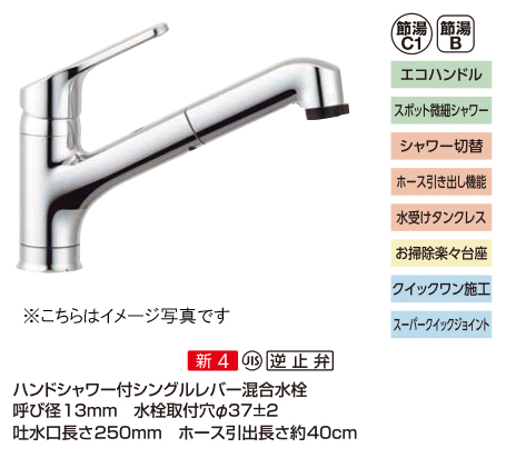 LIXIL(リクシル) INAX 水栓金具●キッチン用水栓 ワンホールタイプ●ハンドシャワー付シングルレバー混合水栓●クロマーレ(エコハンドル)SF-HB452SYX(一般地用)・SF-HB452SYXN(寒冷地用)