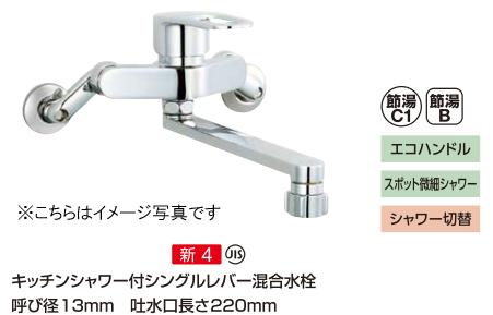LIXIL(リクシル) INAX 水栓金具●キッチン用水栓 壁付タイプ●キッチンシャワー付シングルレバー混合水栓●クロマーレS(エコハンドル)SF-WM432SY(一般地用)・SF-WM432SYN(寒冷地用)